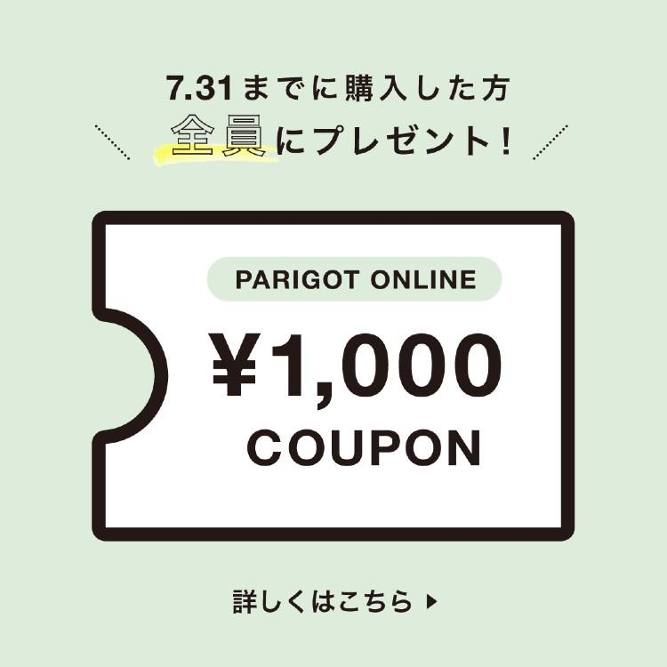 期間限定!もれなく1,000円クーポンプレゼント♪